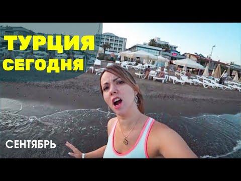 ВЛОГ: Турция сегодня, сентябрь. Показываю море и пляжи. Лето в Мармарисе. - Видео онлайн