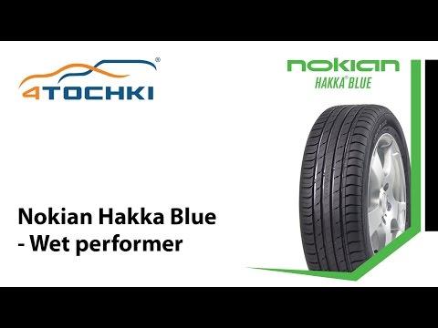 Nokian Hakka Blue - Wet performer