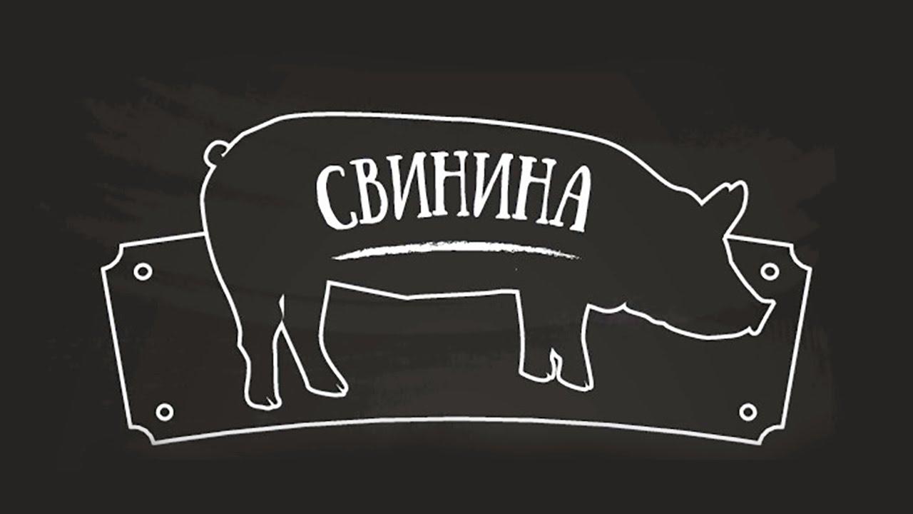 Свинина картинки шуточные