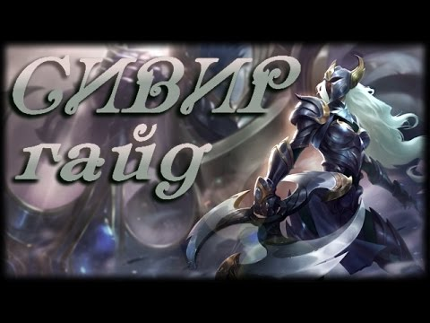 видео: Гайд на Сивир – league of legends