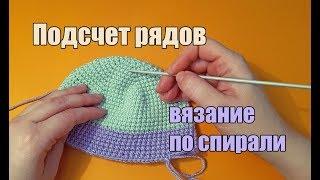 Подсчет рядов - вязание по спирали - вязаные игрушки - амигуруми - уроки вязания крючком