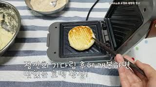 샌드위치메이커 미니쿠치 샌드위치기 호떡만들기