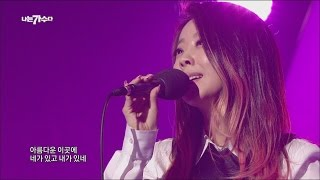 [I Am a Singer 나는 가수다3] - Yang pa - beautiful river and mountain, 양파 - 아름다운 강산 20150417