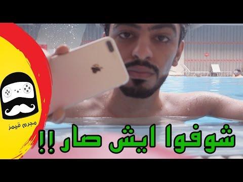 جربت الايفون 7 بلس في المسبح !!!