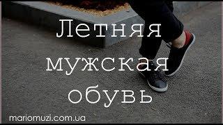 видео летняя обувь мужская