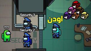 شرطة امونق اس 👮 | Among us