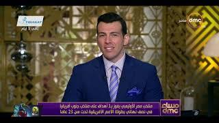 مساء dmc - إيهاب الخطيب يعلق على  فوز منتخب مصر بثلاثية على منتخب جنوب أفريقيا