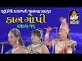 Kan Gopi Ramamandal 2017 | Part 11 | Naklank Dham Toraniya | Produce By Studio Saraswati