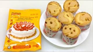 Cách làm bánh bông lan đơn giản bằng nồi chiên không dầu từ bột trộn sẵn Mikko Hương Xưa.