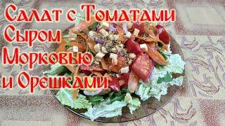Салат с Томатами Сыром Морковью и Орешками Быстрый и Вкусный Рецепт Салата