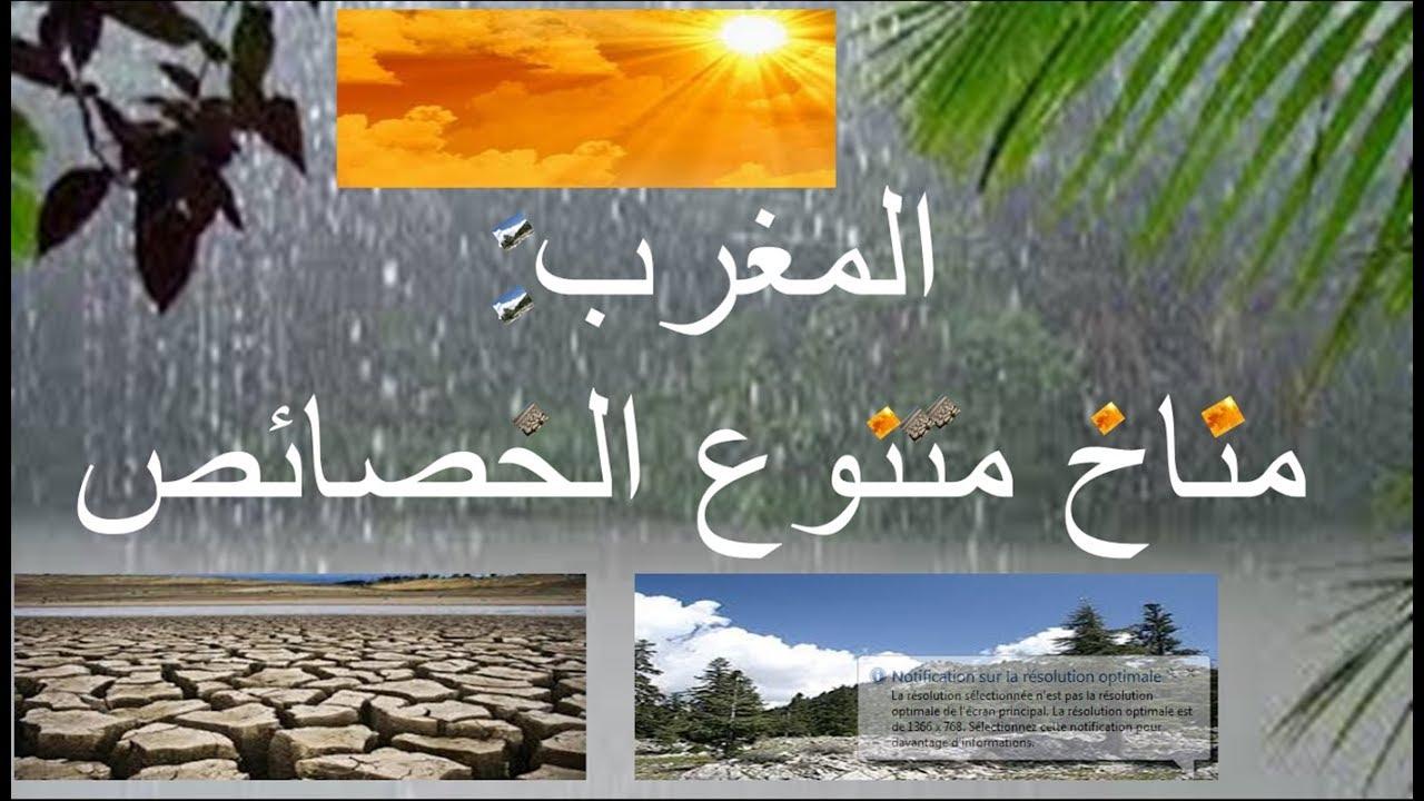 درس المغرب: مناخ متنوع الخصائص للسنة الثانية إعدادي الجغرافيا