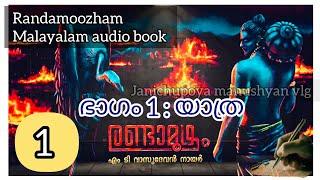 Randamoozham malayalam audiobook part 1 | രണ്ടാമൂഴം ഓഡിയോ ബുക്ക് ഭാഗം ഒന്ന് | M T