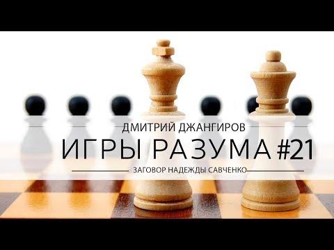 """Дмитрий Джангиров, """"Игры"""
