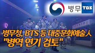 병무청, 대중문화예술 우수자 병역 연기 검토…BTS도 …