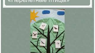 Презентация пособия Чудо дерево