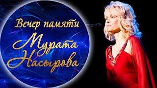 Виктория Морозова - Oylayman seni | Мечтаю о тебе (Вечер памяти Мурата Насырова)