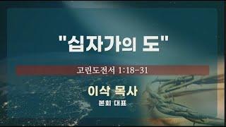 """[2021.7.17 모퉁이돌선교회 남북연합예배] ''십자가의 도""""_ 고전 1:18-31_ 이삭 목사"""