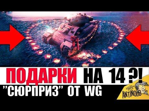 ПОВЕЗЛО ВСЕМ?! СЮРПРИЗ И ПОДАРКИ НА 14 ФЕВРАЛЯ в World of Tanks! thumbnail