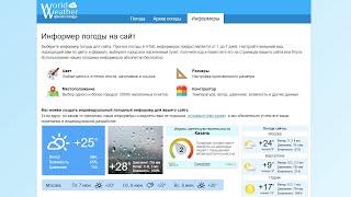 Информер погоды на сайт,  как сделать информер погоды