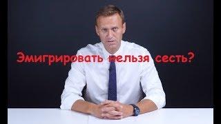 Алексей Навальный: эмигрировать нельзя сесть