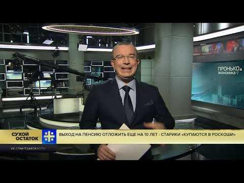 Юрий Пронько: Выход