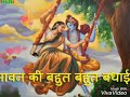 Jhula jhulo radha rani jhulane tera shyam aaya re😍😘