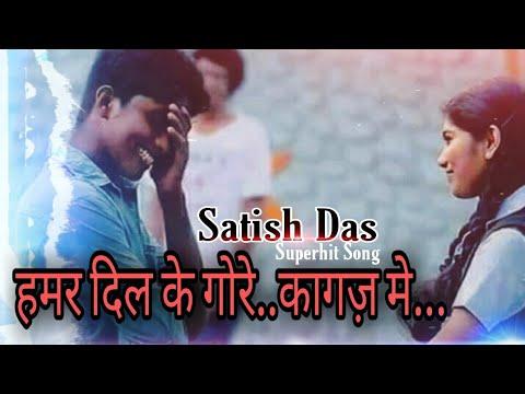 हमर दिल के गोरे..कागज़ मे...Satish Das Superhit Khortha Sed Song Video