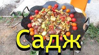 Садж сковорода из диска бороны Дети готовят сами садж на мангале Азербайджанская кухня Садж рецепт