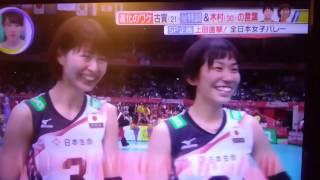 290806 全日本女子バレーボール 古賀紗理那・石井・岩坂
