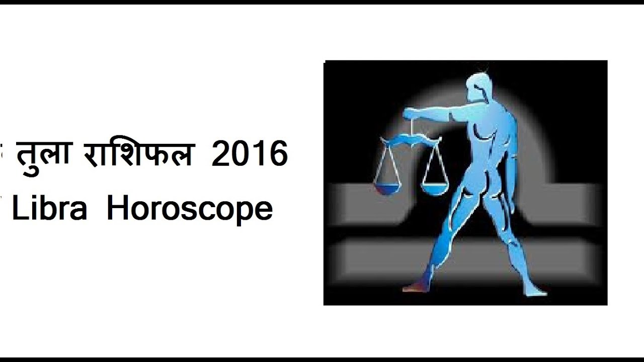 Rashifal 2016- libra Horoscope 2016 | Tula Rashifal 2016 in Hindi ...
