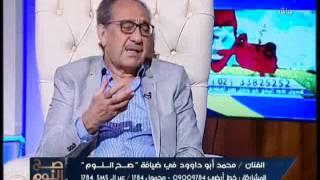 الفنان محمد ابو داوود : لا امتلك صفحات بمواقع التواصل الإجتماعى و جميعها
