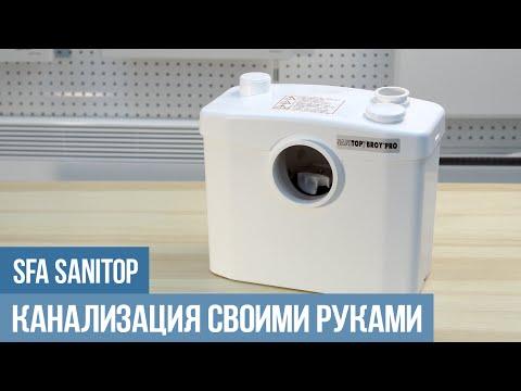 Насос с измельчителем SFA Sanitop для унитаза: обзор, отзывы