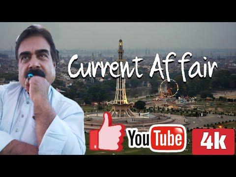 422nd_episode.Geo Sialkot City.عالمی سیاست پر بے لاگ تبصرہ ۔۔View/Review on intll politics