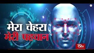 RSTV Vishesh - 09 July 2019: Facial Recognition: My Face, My Identity | मेरा चेहरा मेरी पहचान