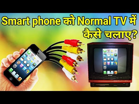 Connect your Smart phone to Old CRT normal TV