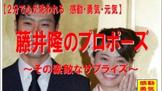藤井隆の乙葉へのプロポーズ秘話! あなたなら、どんなプロポーズをしま...