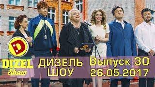 Дизель шоу полный выпуск 30 от 26 05 2017 Дизель Студио Украина