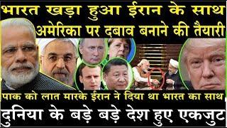 भारत के अमेरिका के बदले ईरान को तरजीह देने के पीछे बड़ा कारण आप हो जाएंगे हैरान \ India iran trade