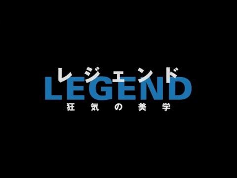 【映画】★レジェンド 狂気の美学(あらすじ・動画)★