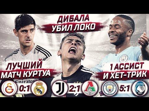 Дибала РАЗБИЛ Локомотив • Куртуа СПАСАЕТ Реал Мадрид • Ман Сити Аталанта • Тоттенхэм Црвена Звезда
