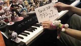 「ちょっとつよいクラシックメドレー」を弾いてみた(classical music medley)【ピアノ】