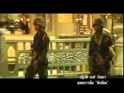 22 ย้อนรอยประวัติศาสตร์รัฐประหารไทย ปฎิวัติ 19 กันยา ยุทธการ ล้มทักษิณ