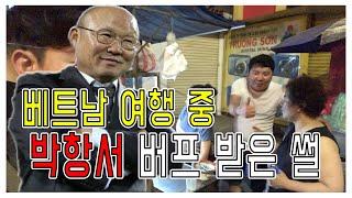 [여행영상] 5월 베트남 다낭 호아푸탄(래프팅), 바나…