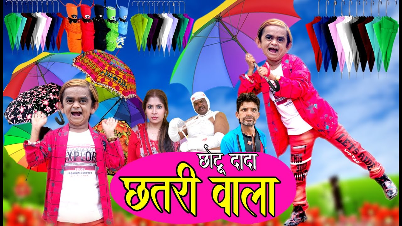 CHOTU DADA CHATRI WALA |छोटू दादा छतरी वाला | Khandeshi Hindi comedy | Chotu dada latest comedy