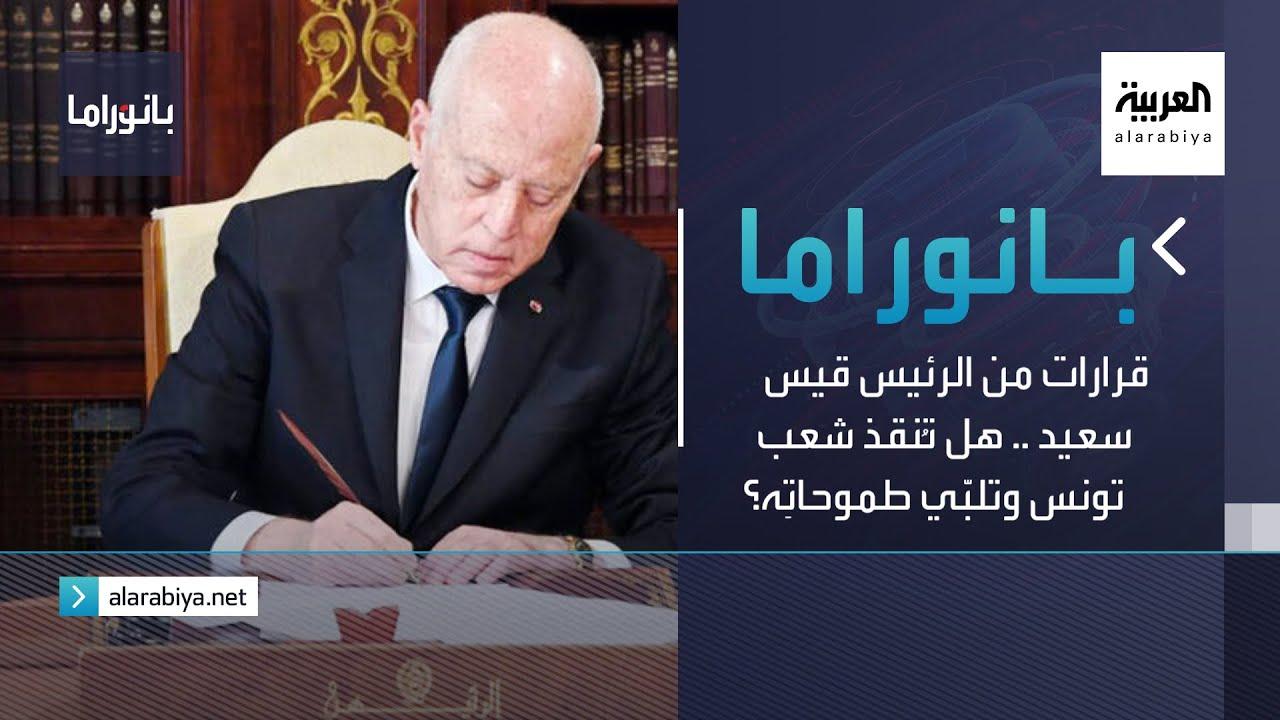 بانوراما | قرارات من الرئيس قيس سعيد .. هل تُنقذ شعب تونس وتلبّي طموحاتِه؟  - نشر قبل 4 ساعة