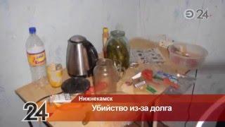В нижнекамском общежитии застолье закончилось убийством