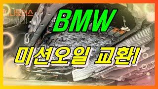 수입차정비 BMW ZF 6단 미션오일교체시기 오일색 대…