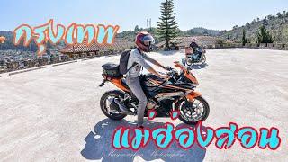กรุงเทพ-แม่ฮ่องสอน ใช้เวลาและน้ำมันเท่าไหร่ ไปแบบไม่หยุดพัก! | #Tรถส้ม | EP.60