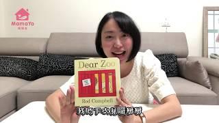 【媽媽友 mamayo】英文硬頁書(Board Book)童書-Dear Zoo: A Lift-the-flap Book