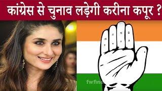 Kareena Kapoor Khan भोपाल से लड़ेंगी लोकसभा चुनाव ?, जानकर दंग रह जाओगे